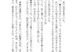 檸檬の棘ver.3 【部分公開~P30】
