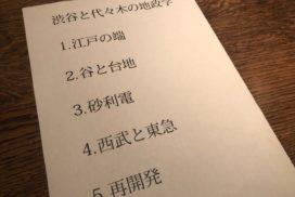 渋谷と代々木の地政学(後編)
