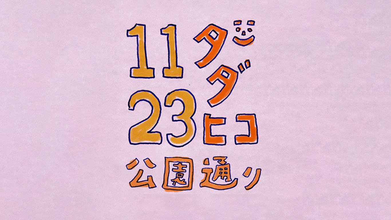 11月23日はタダヒコの日です。