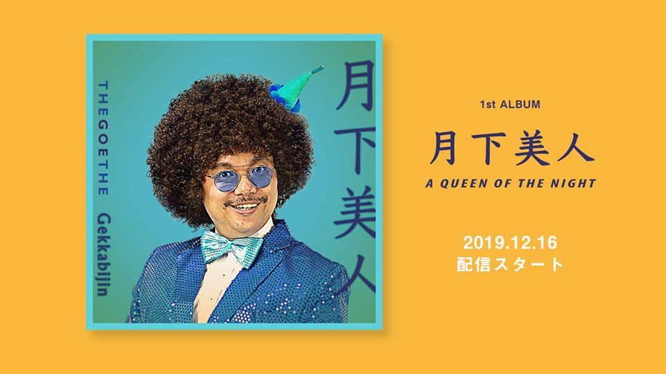 THE GOETHE 1st Album「月下美人」発売