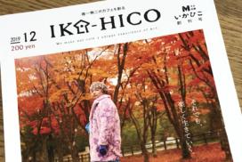 雑誌「IKA-HICO」創刊
