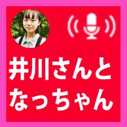 井川さんとなっちゃん