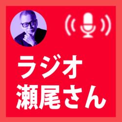 ラジオ瀬尾さん