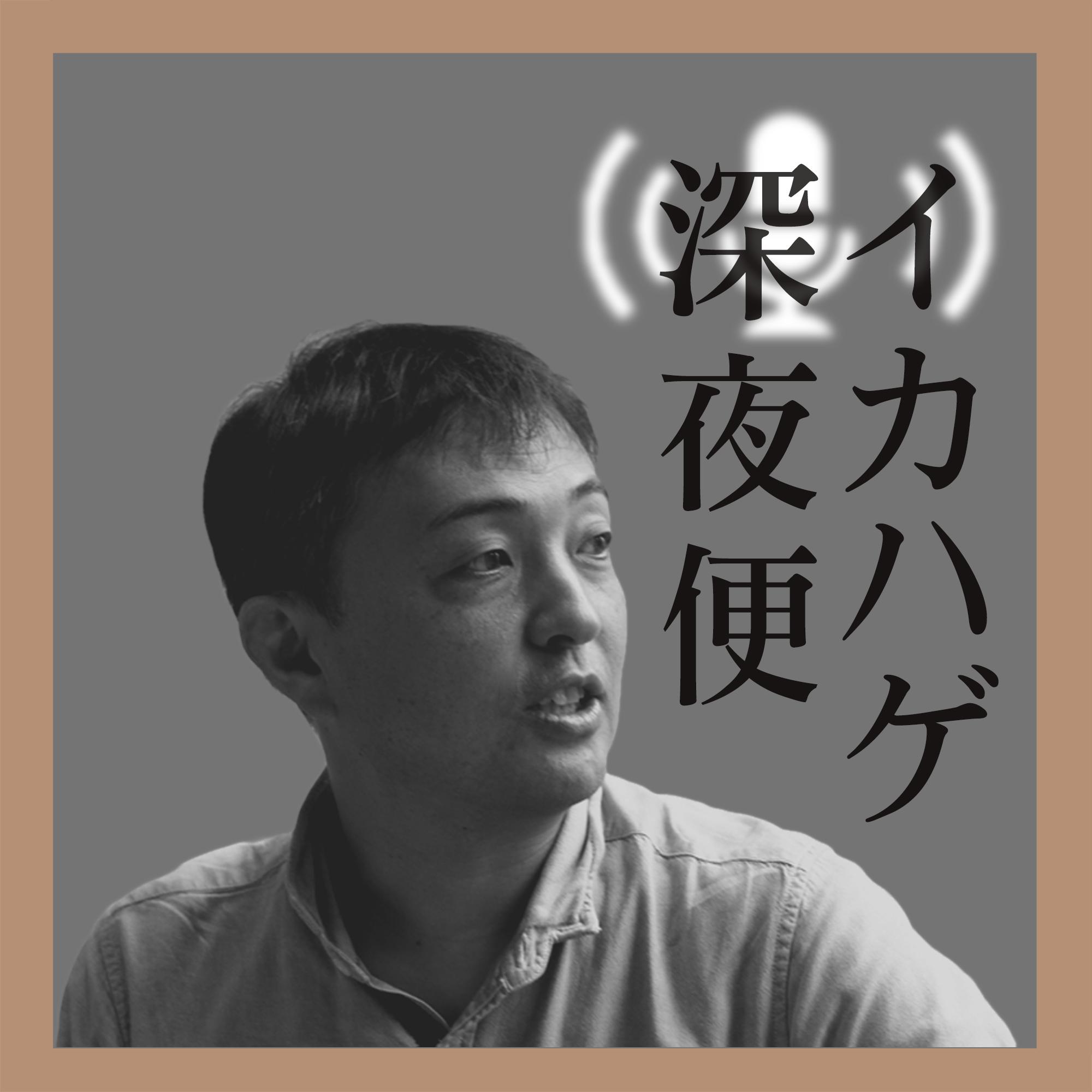 カフエマメヒコ井川啓央の「イカハゲ深夜便」