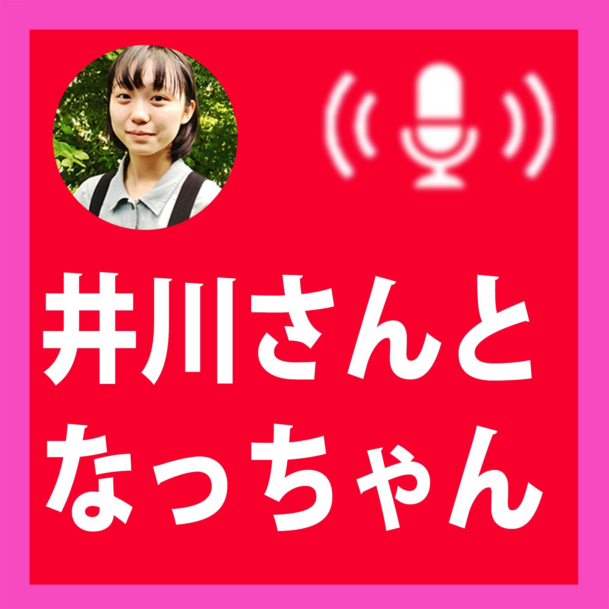 カフエマメヒコ井川啓央「井川さんとなっちゃん」
